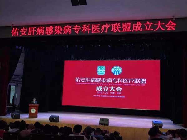 河南省医药科学研究院附属医院成功获批佑安肝病医疗专科联盟单位