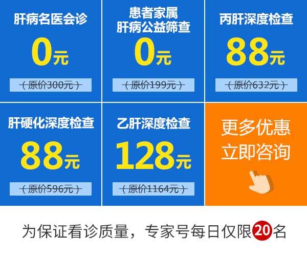 北京肝病专家卢书伟在河南医药院病毒性肝炎/肝硬化会诊专场,等你来约~