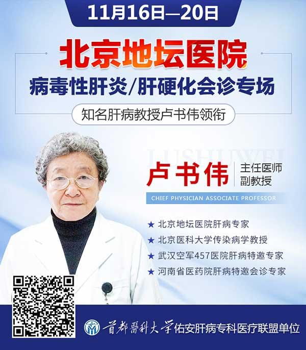 @肝病患者,2020年11月16日-20日,赶紧约北京地坛医院卢书伟专家号~